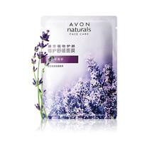 雅芳植物护肤 修护舒缓面膜-薰衣草精粹